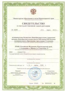 akreditatsiya-2014-1